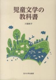 児童文学の教科書