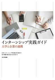 インターンシップ実践ガイド 大学と企業の連携