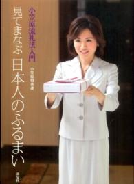 見てまなぶ日本人のふるまい 小笠原流礼法入門