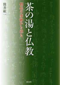 茶の湯と仏教 僧侶の事跡から辿る