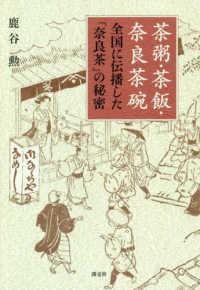 茶粥・茶飯・奈良茶碗 全国に伝播した「奈良茶」の秘密