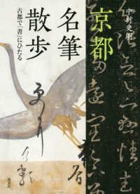 京都名筆散歩 古都で「書」にひたる