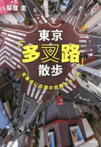 東京「多叉路」散歩 交差点に古道の名残をさぐる