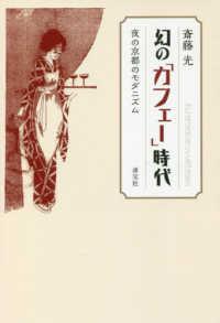 幻の「カフェー」時代 夜の京都のモダニズム