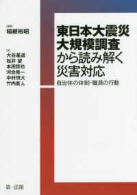 東日本大震災大規模調査から読み解く災害対応