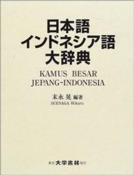 日本語インドネシア語大辞典