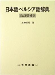 日本語ペルシア語辞典