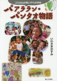 パアララン・パンタオ物語 ゴミの山の思いやりの学校
