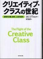 クリエイティブ・クラスの世紀 新時代の国、都市、人材の条件