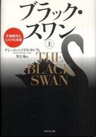 ブラック・スワン : 不確実性とリスクの本質 上