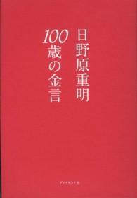 100歳の金言