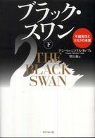 ブラック・スワン : 不確実性とリスクの本質 下