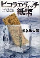 ピコラエヴィッチ紙幣―日本人が発行したルーブル札の謎<br />