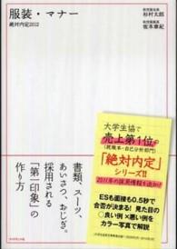 服装・マナー 2012 絶対内定 / 杉村太郎著