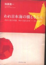 われ日本海の橋とならん 内から見た中国、外から見た日本--そして世界