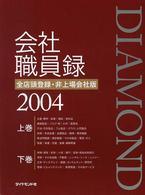 ダイヤモンド会社職員録 2004 上巻 非上場会社版