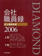 ダイヤモンド会社職員録 2006 下巻 非上場会社版