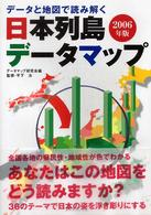 日本列島データマップ 2006年版 データと地図で読み解く  平下治監修
