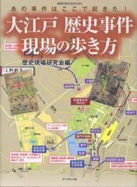 大江戸歴史事件現場の歩き方 あの事件はここで起きた! 地球の歩き方BOOKS