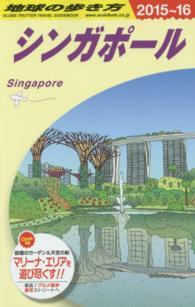 シンガポール '15-'16 地球の歩き方