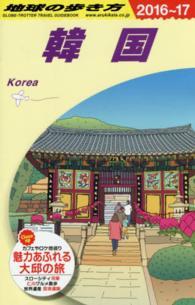 地球の歩き方 D12 韓国 '16-'17 改訂