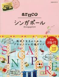 シンガポール 地球の歩き方aruco