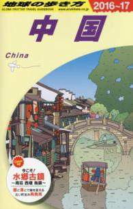 地球の歩き方 D01 中国 '16-'17 改訂