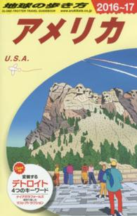 地球の歩き方 B01 アメリカ '16-'17 改訂