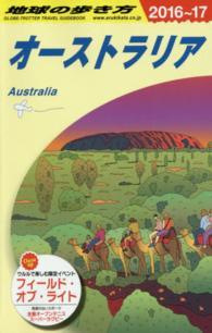 地球の歩き方 C11 オーストラリア '16-'17 改訂