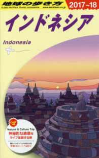地球の歩き方 インドネシア '17-'18