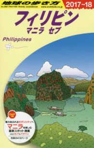 地球の歩き方 フィリピン マニラ セブ