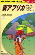 地球の歩き方( 東アフリカ)