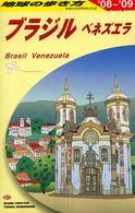 地球の歩き方〈B21〉 ブラジル〈2008~2009年版〉 (改訂第5版)