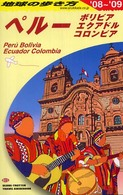 地球の歩き方〈B23〉ペルー〈2008~2009年版〉 (改訂第6版)
