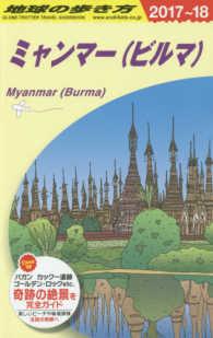 地球の歩き方 ミャンマー(ビルマ) '17-'18