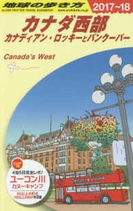 地球の歩き方  カナダ西部  2017~18 カナダ西部. カナディアン・ロッキーとバンクーバー