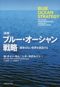 ブルー・オーシャン戦略 競争のない世界を創造する Harvard business review press