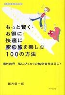 もっと賢く・お得に・快適に空の旅を楽しむ100の方法(地球の歩き方books ) 海外旅行私にぴったりの航空会社はどこ?