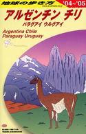 地球の歩き方〈B22〉アルゼンチン/チリ〈2004~2005年版〉 (改訂第4版)