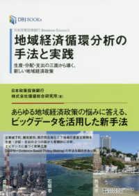 地域経済循環分析の手法と実践 生産・分配・支出の三面から導く、新しい地域経済政策