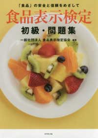 食品表示検定初級・問題集 「食品」の安全と信頼をめざして