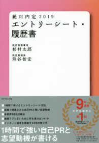 エントリーシート・履歴書 2019 絶対内定 / 杉村太郎著