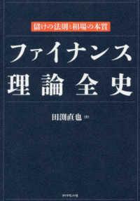 ファイナンス理論全史 儲けの法則と相場の本質