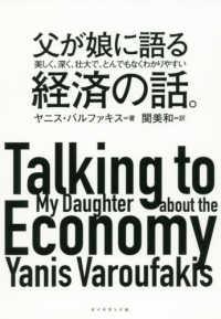 父が娘に語る美しく、深く、壮大で、とんでもなくわかりやすい経済の話。