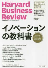 イノベーションの教科書 ハーバード・ビジネス・レビューイノベーション論文ベスト10 Harvard business review : Diamond ハーバード・ビジネス・レビュー