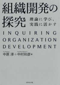 組織開発の探究 理論に学び、実践に活かす  Inquiring organization development