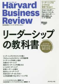 リーダーシップの教科書 ハーバード・ビジネス・レビューリーダーシップ論文ベスト10 Harvard Business Review