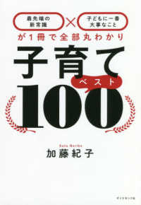子育てベスト100 「最先端の新常識」×「子どもに一番大事なこと」が1冊で全部丸わかり