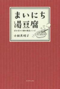まいにち湯豆腐 ぽかぽか小鍋の絶品レシピ