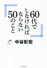 60代でしなければならない50のこと